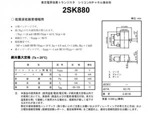 2sk880_datasheet